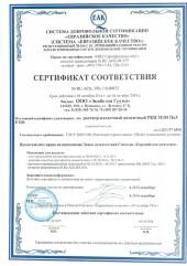 сертификат соответствия 13