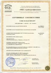 сертификат соответствия 10